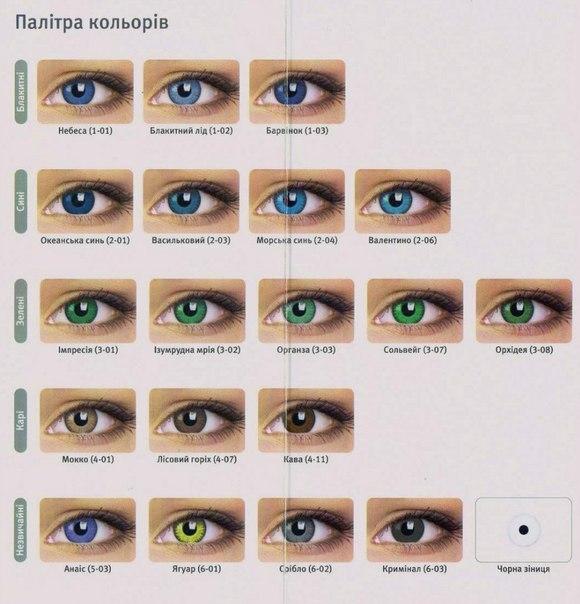 Lileye Color – купити в Києві за вигідними цінами 71d3272733e52